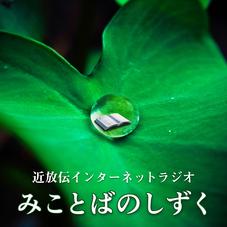 sizuku_new.png
